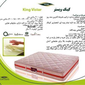 king-vistar-705x559